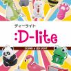 光って可愛いキーホルダー「D-Lite」