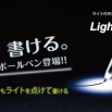 ペン先が光るボールペン「ライトライト」